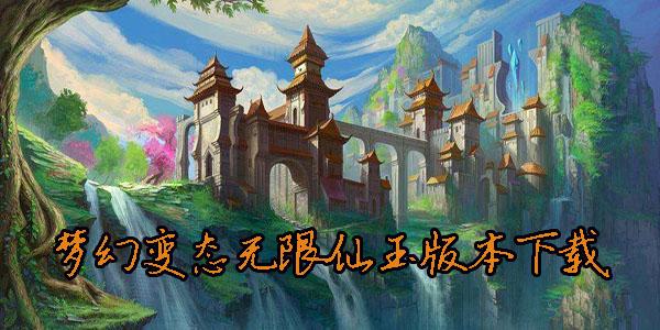 梦幻变态无限元宝版本下载