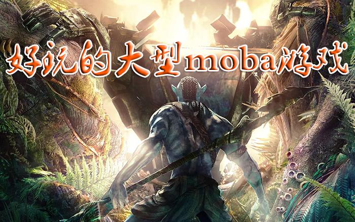 好玩的大型moba游戏