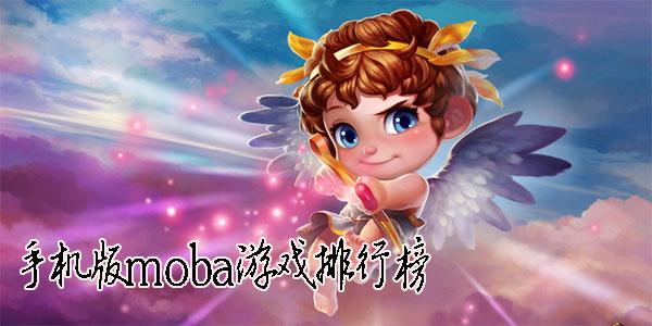 手机版moba游戏排行榜
