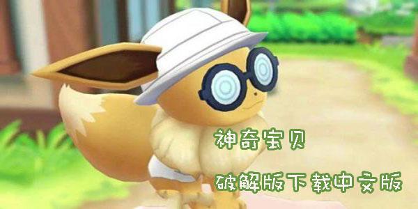 神奇宝贝破解版下载中文版