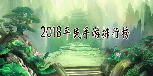 2018平民手游排行榜
