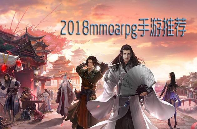 2018mmoarpg手游