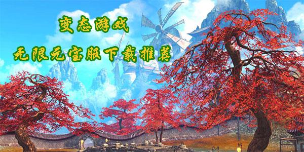 变态游戏无限元宝服下载推荐