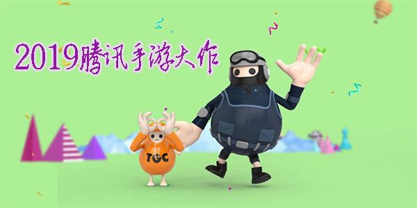 2019腾讯手游大作