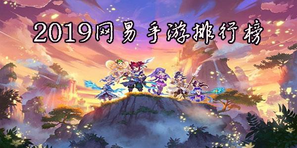 2019网易手游排行榜