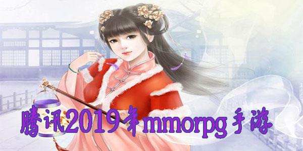 腾讯2019年mmorpg手游