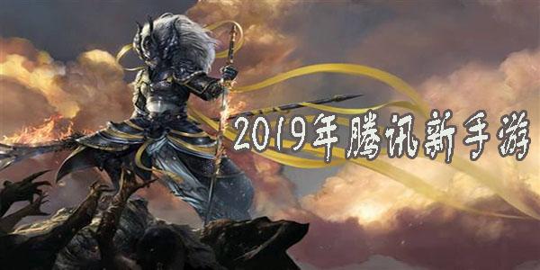2019年腾讯新手游