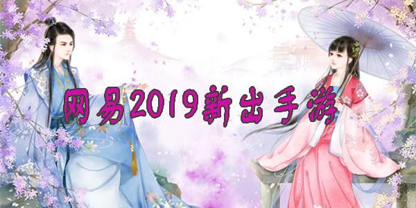网易2019新出手游