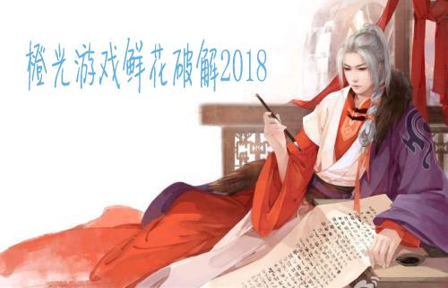 橙光游戏鲜花破解2018