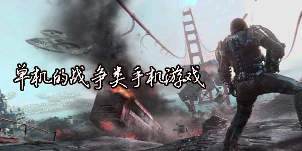 单机的战争类手机游戏