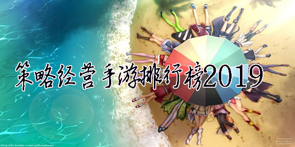 策略经营手游排行榜2019