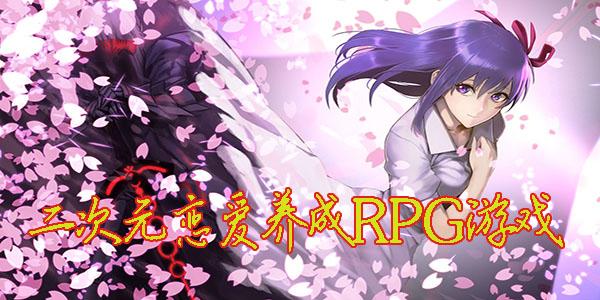二次元恋爱养成RPG游戏