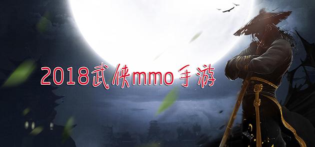 2018武侠mmo手游