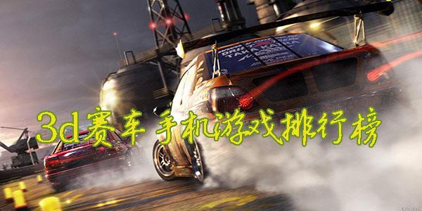 3d赛车手机游戏排行榜