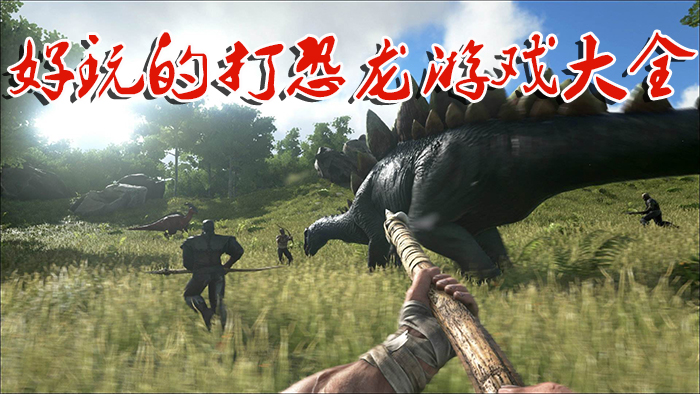 好玩的打恐龙游戏大全