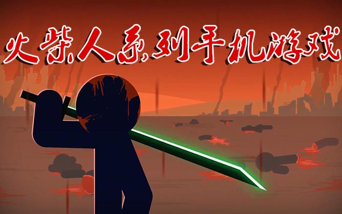火柴人系列手机游戏