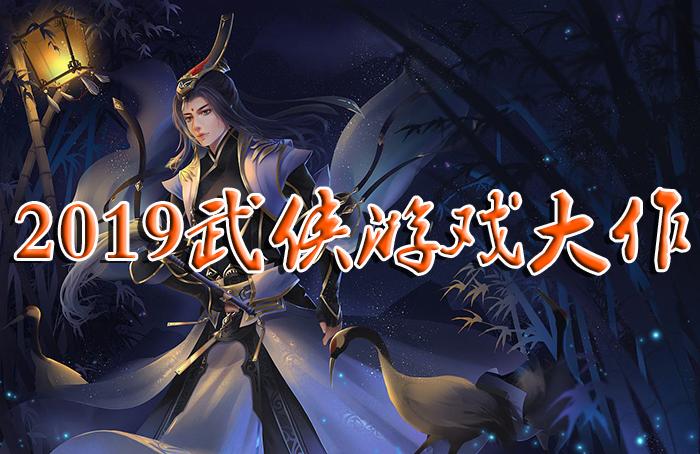 2019武侠游戏大作