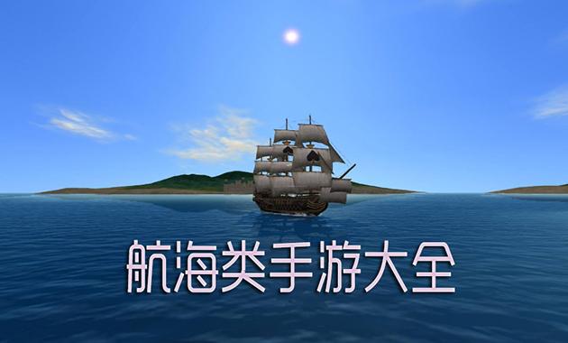 航海类手游