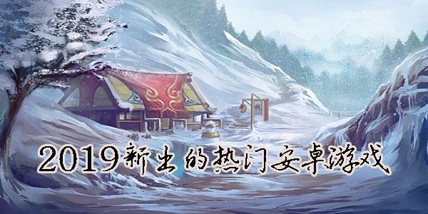 2019新出的热门安卓游戏