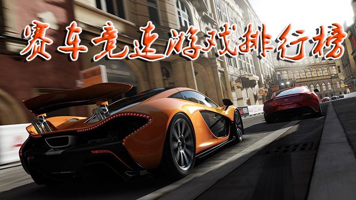 赛车竞速游戏排行榜