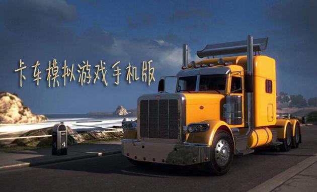 卡车模拟游戏手机版