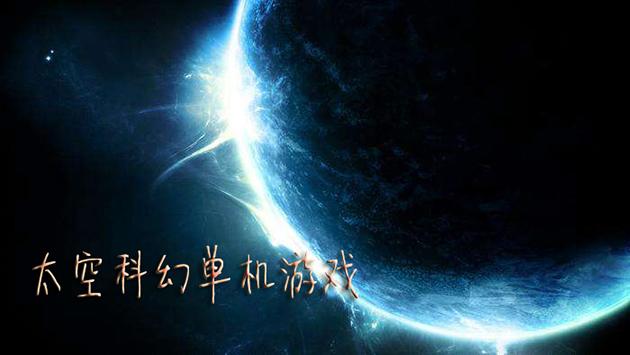 太空科幻单机游戏