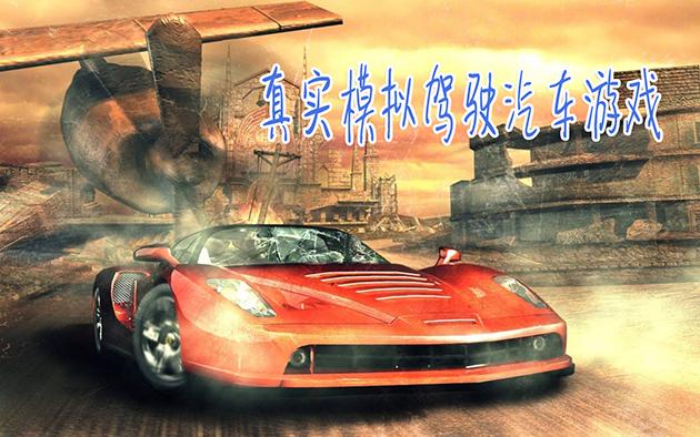 真实模拟驾驶汽车游戏