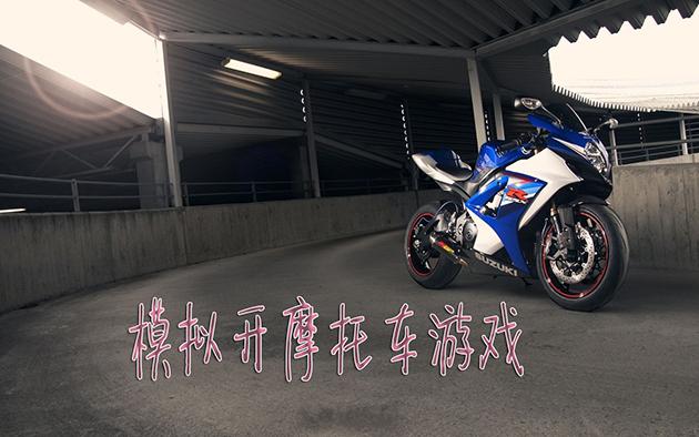 模拟开摩托车游戏