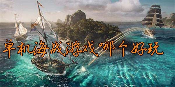 单机海战游戏哪个好玩