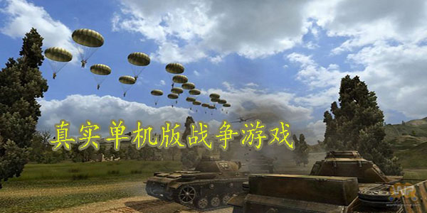 真实单机版战争游戏