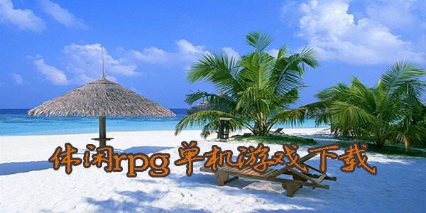 休闲rpg单机游戏下载