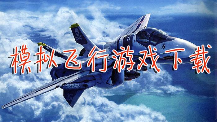 模拟飞行游戏下载