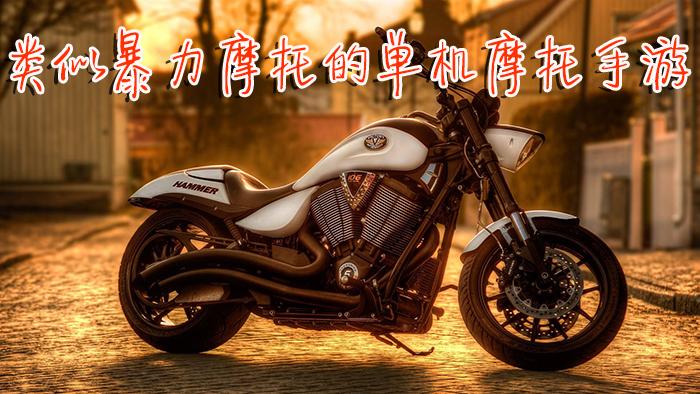 类似暴力摩托的单机摩托手游
