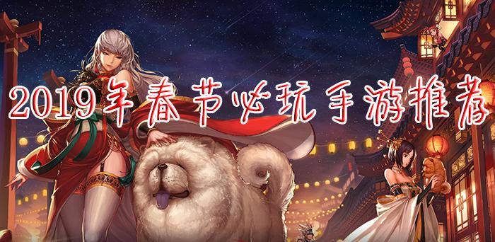 2019年春节必玩手游推荐