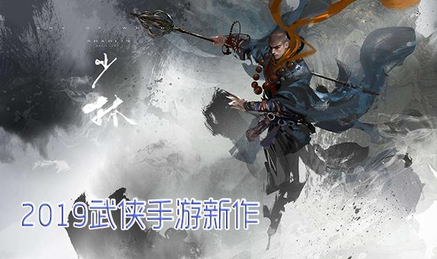 2019武侠手游新作