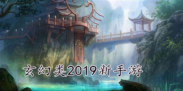 玄幻类2019新手游