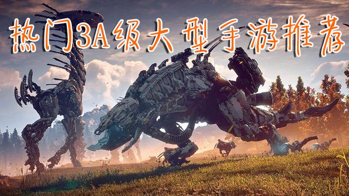 热门3A级大型手游推荐