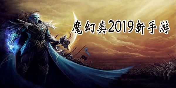 魔幻类2019新手游