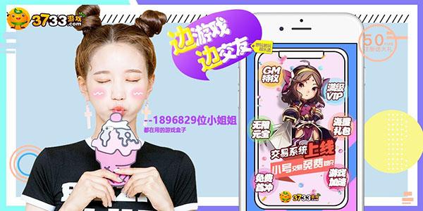 3733游戏盒子手游app大全