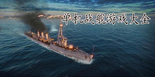 单机战舰游戏大全