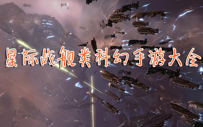 星际战舰类科幻手游大全