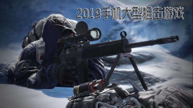 2019手机大型狙击游戏