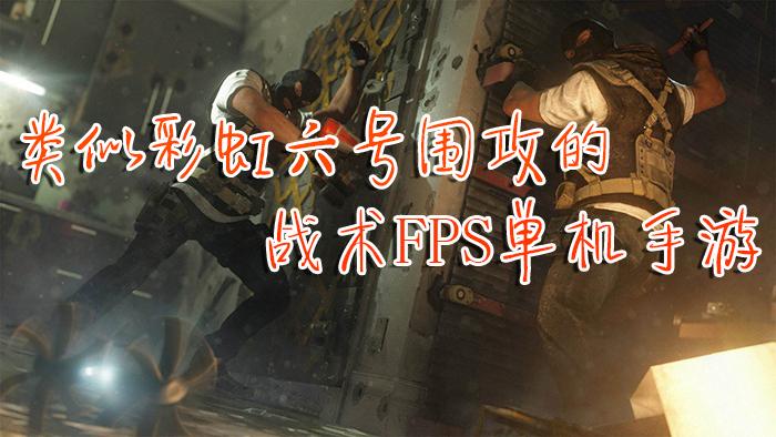 类似彩虹六号围攻的战术FPS单机手游