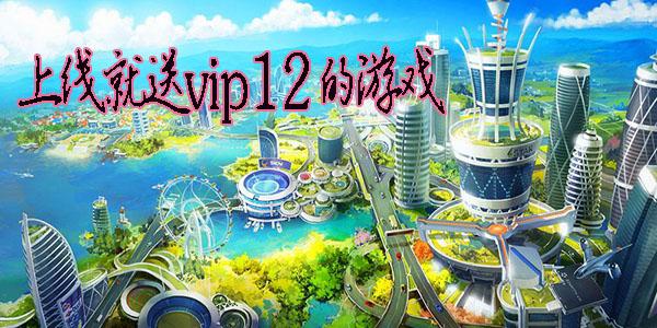 上线就送vip12的游戏