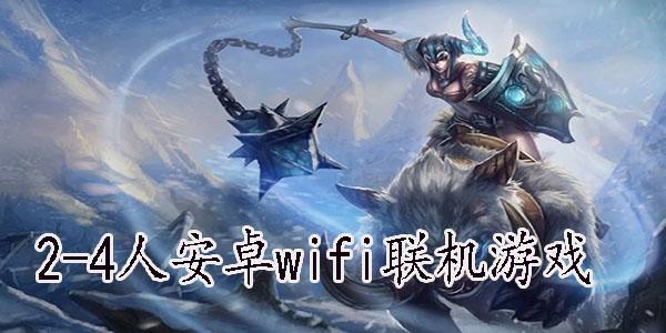 2-4人安卓wifi联机游戏