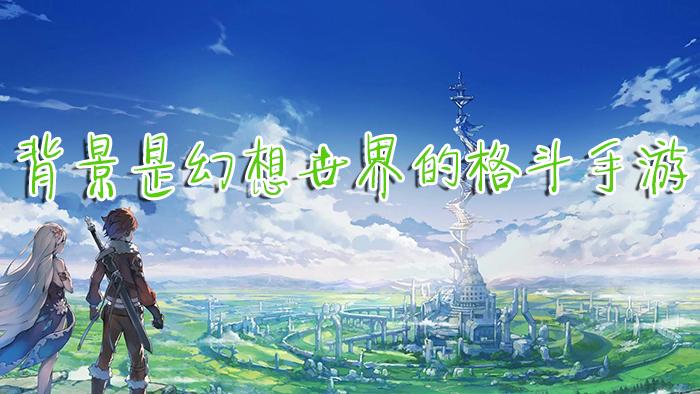 背景是幻想世界的格斗手游
