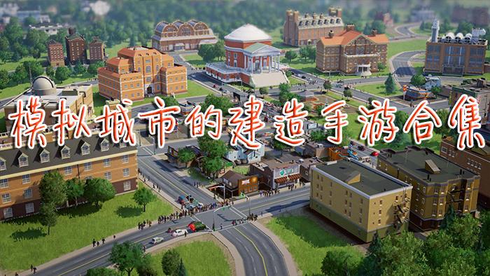 模拟城市的建造手游合集
