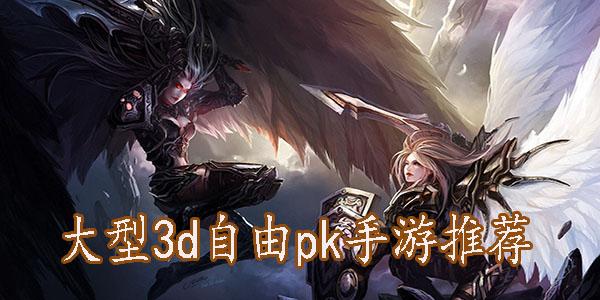 大型3d自由pk手游推荐