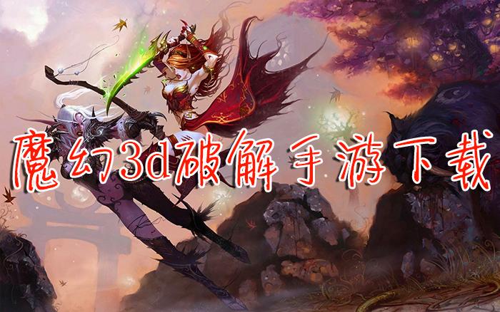 大型魔幻3d手游下载