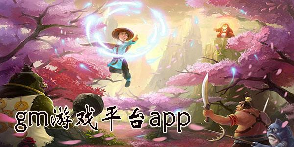 gm游戏平台app